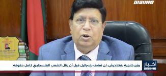 أخبار مساواة: وزير خارجية بنغلاديش: لن نعترف بإسرائيل قبل أن ينال الشعب الفلسطيني كامل حقوقه