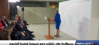 بريطانيا: ماي تناشد دعم تسوية قضية الخروج،الكاملة،اخبار مساواة ،23-5-2019،مساواة