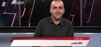 عرب 48 : إسرائيل تحرض على عباس للتهرب من مسؤولية مأساة عزة ،مترو الصحافة،7-10-2018-مساواة