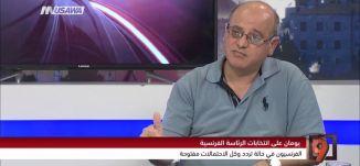 انتخابات رئاسية في فرنسا وتشريعية في بريطانيا - محمد زيدان - التاسعة - 21-4-2017 -  مساواة