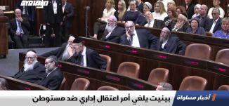 بينيت يلغي أمر اعتقال إداري ضد مستوطن،اخبار مساواة ،12.02.2020،قناة مساواة الفضائية