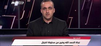 وفا: نجاة  الحمد الله وفرج من محاولة اغتيال في غزة - مترو الصحافة -  13.3.2018- مساواة
