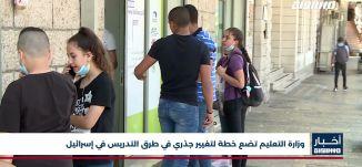 أخبار مساواة : وزارة التعليم تضع خطة لتغيير جذري في طرق التدريس في إسرائيل