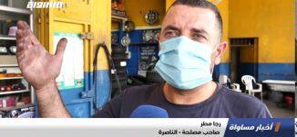 الأزمة الاقتصادية تدفع إلى إغلاق مصالح تجارية في المجتمع العربي وسط تجاهل حكومي،تقرير،اخبارمساواة7.9