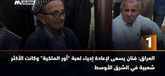 """ب 60 ثانية - العراق: فنان يسعى لإعادة إحياء لعبة """"أور الملكية"""" - ،26-11-2018 - مساواة"""