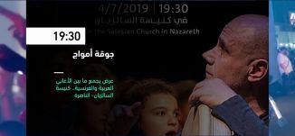 19:30 - جوقة امواج 18:00 - مسرحية-  فعاليات ثقافية هذا المساء - 4-7-2019 - مساواة