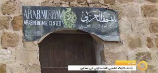 Musawachannel   تقرير متحف التراث الشعبي الفلسطيني في سختين   18 11 2015   قناة مساواة الفضائية