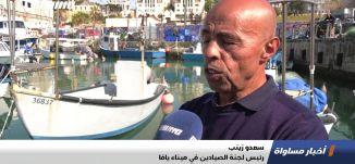 يافا: غضب واسع في أوساط الصيادين بعد قرار منع صيد الأسماك بسبب التلوث البيئي