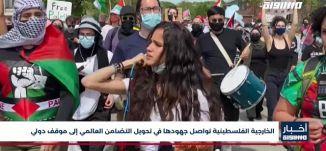 أخبار مساواة: الخارجية الفلسطينية تواصل جهودها في تحويل التضامن العالمي إلى موقف دولي