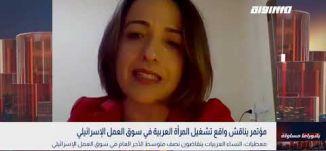 بانوراما مساواة: مؤتمر يناقش واقع تشغيل المرأة العربية في سوق العمل الإسرائيلي