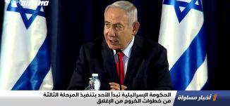 الحكومة الإسرائيلية تبدأ الأحد بتنفيذ المرحلة الثالثة من خطوات الخروج من الإغلاق