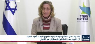 أخبار مساواة: المشتركة تدين تصريحات سموترتش العنصرية وإسرائيل تتسلم رسالة من الجنائية الدولية