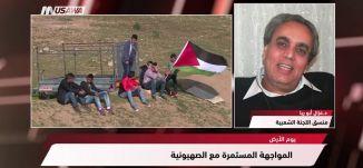 إسرائيل هيوم : غدًا مظاهرات العودة من غزة - الكاملة - مترو الصحافة، 29.3.2018 -قناة مساواة