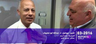 تكريم الدكتور احمد الطيبي وآخرين - 10-3-2016 - الحلقة كاملة  -#Reports X7- قناة مساواة الفضائية