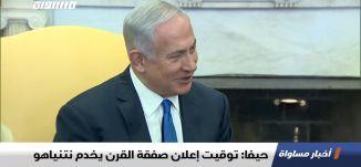 حيفا: توقيت إعلان صفقة القرن يخدم نتنياهو ، تقرير،اخبار مساواة،26.01.2020،قناة مساواة