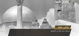 اسرائيل تحتل القدس الشرقية - ذاكرة في التاريخ - في مثل هذا اليوم - 1- 8-2017 - قناة مساواة