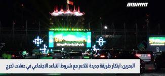 البحرين: ابتكار طريقة جديدة تتلاءم مع شروط التباعد الاجتماعي في حفلات تخرج،بانوراما مساواة،17.06.20
