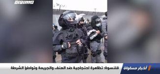 قلنسوة: تظاهرة احتجاجية ضد العنف والجريمة وتواطؤ الشرطة