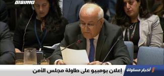 إعلان بومبيو على طاولة مجلس الأمن،اخبار مساواة 19.11.2019، قناة مساواة