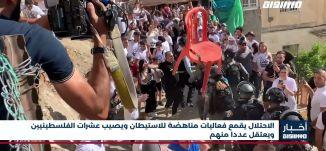 أخبار مساواة: الاحتلال يقمع فعاليات مناهضة للاستيطان ويصيب عشرات الفلسطينيين ويعتقل عددا منهم