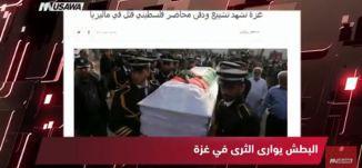 رويترز:  البطش يوارى الثرى في غزة !، الكاملة  ،مترو الصحافة، 27.4.2018 ،قناة مساواة الفضائية