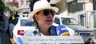 جولة رمضانية: مدينة حيفا قبل النكبة في رحلة مع باص حيفا - بيروت