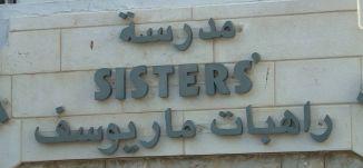 مدرسة راهبات مار يوسف - راجعين ع الضيعة  -  قناة مساواة الفضائية - Musawa Channel
