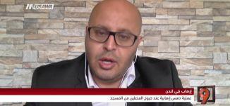 """إرهاب ضد المسلمين؛ """"كثيرون يريدون مغادرة بريطانيا""""! - قاسم عثمان - التاسعة - 20-6-2017 - مساواة"""