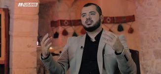 ما هيو أهمية الشهامة ! - ج2 - الحلقة 30 - الإمام - قناة مساواة الفضائية - MusawaChannel