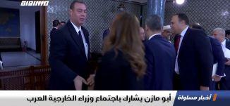 أبو مازن يشارك باجتماع وزراء الخارجية العرب  ،اخبار مساواة ،31.01.2020،قناة مساواة الفضائية