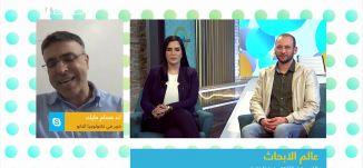 اللاصقة والابتكارت للباحثين العرب،أ.د حسام حايك،صباحنا غير،7-2-2019،قناة مساواة الفضائية