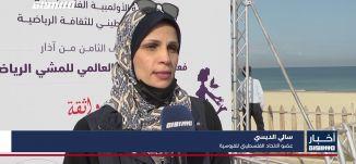 غزة: مسير رياضي لتأكيد على دور المرأة في الحياة الرياضية