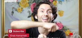 وهم القوة وكيفية التخلص منه والتغلب عليه،ايهاب حمارنة  ،يوتيوبرز،7.5.2019،مساواة