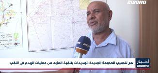 أخبار مساواة: مع تنصيب الحكومة الجديدة.. تهديدات بتنفيذ المزيد من عمليات الهدم في النقب