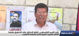 نادي الأسير الفلسطيني:إغلاق الاحتلال ملف التحقيق بقضية الأسير العربيد تشريع جديد لسياسة التعذيب،24.1