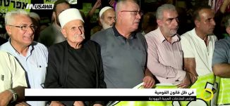 مشاركة جمعيات مختلفة وجميع أطياف المجتمع من مختلف الديانات في مناهضة العنصرية ،حسام الياس،9-12