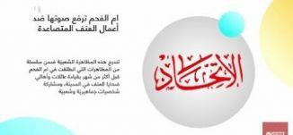 صحيفة الاتحاد : .ام الفحم ترفع صوتَها ضد أعمال العنف المتصاعدة،صباحنا غير،24-2-2019