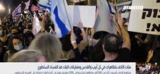مئات الآلاف بتظاهرات في تل أبيب والقدس ومفترقات البلاد ضد الفساد السلطوي،بانوراما مساواة،24.10.2020
