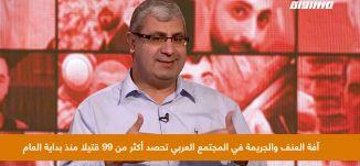 حوار الساعة: نحو 100 قتيل في المجتمع العربي منذ بداية عام 2021
