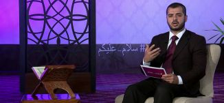 التوبة - الحلقة الرابعة عشر- #سلام_عليكم _رمضان 2015 - قناة مساواة الفضائية - Musawa Channel