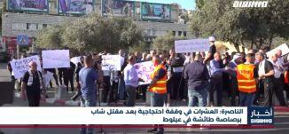 أخبار مساواة : الناصرة: العشرات في وقفة احتجاجية بعد مقتل شاب برصاصة طائشة في عيلوط