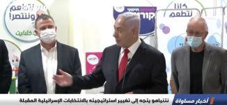 نتنياهو يتجه إلى تغيير استراتيجيته بالانتخابات الإسرائيلية المقبلة،الكاملة،اخبارمساواة،03.01.2021