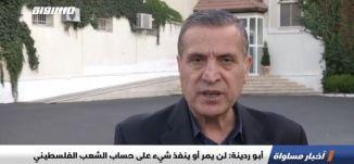 أبو ردينة: لن يمر أو ينفذ شيء على حساب الشعب الفلسطيني،الكاملة،اخبارمساواة،24.10.2020،مساواة