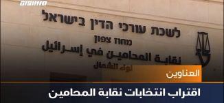 اقتراب انتخابات نقابة المحامين،اخبار مساواة ،13-06-2019،قتاة مساواة
