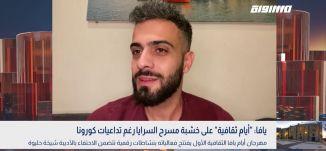 أيام ثقافية على مسرح السرايا في يافا،محمود أبو عريشة،بانوراما مساواة،30.11.2020،قناة مساواة