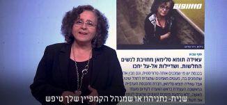 تفاعل على حملة الليكود ضد النواب العرب،بانوراما مساواة،24.02.2020،قناة مساواة