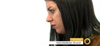 حنان حبيب الله - Twitter -5-10-2015- قناة مساواة الفضائية -صباحنا غير - Musawa Channel