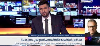 بانوراما مساواة: مدى الكرمل... الخطة القومية لمكافحة الجريمة في المجتمع العربي لا تحمل حلا جديّا
