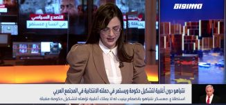 بانوراما مساواة: نتنياهو دون أغلبية لتشكيل حكومة ويستمر في حملته الانتخابية في المجتمع العربي 9-3-21