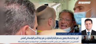 بانوراما مساواة: أيمن عودة ونشطاء يمنعون اقتحام المتطرف بن غفير غرفة الأسير القواسمة في المشفى